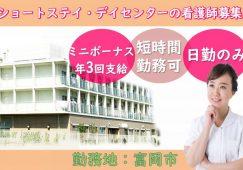 【富岡市】ショート・デイセンターの看護スタッフ【JOB ID:244-5-ns-p-jn-nor】 イメージ