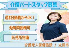 【太田市】介護老人保健施設の介護スタッフ【JOB ID:249-1-ca-p-sy-nor】 イメージ