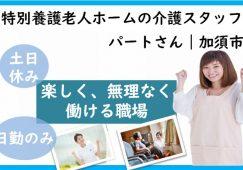 【加須市】特別養護老人ホームの介護職員 【JOB ID:603-3-ca-p-sy-nor】 イメージ