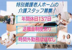 【足利市】特別養護老人ホームの介護職員 【JOB ID:712-4-ca-f-sy-aaa】 イメージ
