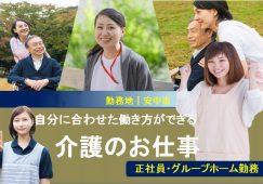 【安中市】グループホームの介護スタッフ【JOB ID:814-1-ca-f-ms-aaa】 イメージ