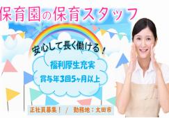 【太田市】保育園の保育スタッフ【JOB ID:840-1-ho-f-ho-aaa】 イメージ