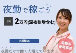 【前橋市】サービス付き高齢者向け住宅の夜勤専従看護スタッフ【JOB ID:208-3-ns-yp-jn-bbb】 イメージ