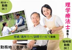 【太田市】介護老人保健施設の理学療法士【JOB ID:249-1-kk-p-pt-jak】 イメージ