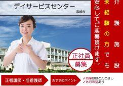【高崎市】デイサービスセンターの看護スタッフ【JOB ID:915-2-ns1-f-jn-bbb】 イメージ