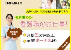 【桐生市】保育園の看護スタッフ【JOB ID:916-1-ns-k-jn-nor】 イメージ