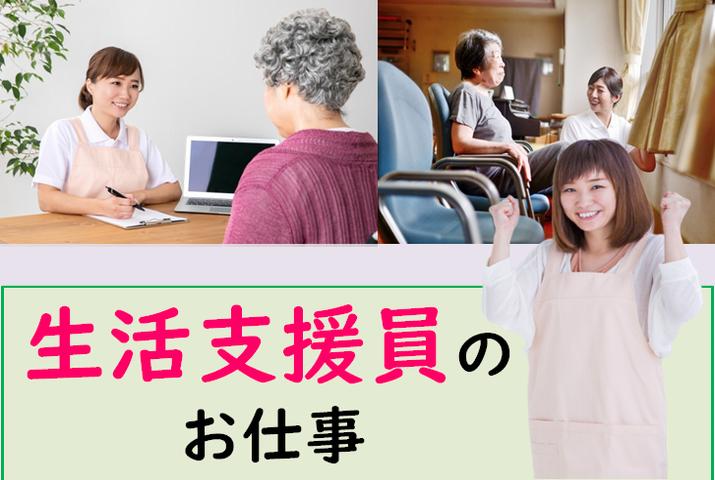 ~生活支援員のお仕事~ イメージ