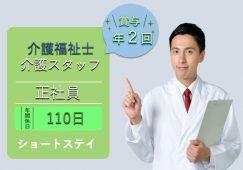 【深谷市】ショートステイの介護福祉士【JOB ID:210-3-ca-f-kh-aaa】 イメージ