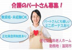 【富岡市】住宅型有料老人ホームの介護スタッフ【JOB ID:241-33-ca-p-ms-nor】 イメージ