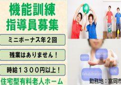 【富岡市】住宅型有料老人ホームの機能訓練指導員【JOB ID:241-33-kk-p-kk-nor】 イメージ