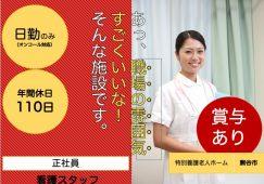 【熊谷市】特別養護老人ホームの看護スタッフ【JOB ID:116-1-ns-f-jn-nor】 イメージ