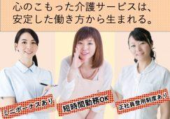 【前橋市】住宅型有料老人ホームの介護職員【JOB ID:433-2-ca-p-sy-nor】 イメージ