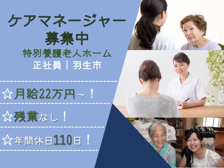 【羽生市】特別養護老人ホームのケアマネージャー【JOB ID:919-1-cm-f-cm-nor】 イメージ