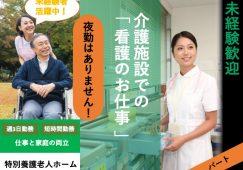 【羽生市】特別養護老人ホームの看護スタッフ【JOB ID:919-1-ns-p-jn-nor】 イメージ