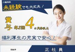 【羽生市】ケアハウスの看護スタッフ【JOB ID:919-2-ns-f-jn-nor】 イメージ