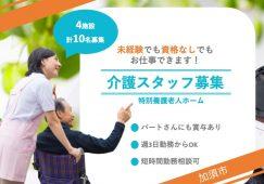 【加須市】特別養護老人ホームの介護スタッフ【JOB ID:919-3-ca-p-ms-nor】 イメージ