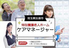 【加須市】特別養護老人ホームのケアマネージャー【JOB ID:919-3-cm-f-cm-nor】 イメージ