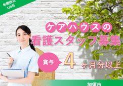 【加須市】特別養護老人ホームの看護職員【JOB ID:919-3-ns-f-jn-nor】 イメージ