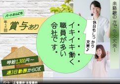 【加須市】特別養護老人ホームの看護スタッフ【JOB ID:919-3-ns-p-jn-nor】 イメージ