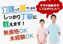 【加須市】特別養護老人ホームの介護スタッフ【JOB ID:919-4-ca-p-ms-nor】 イメージ