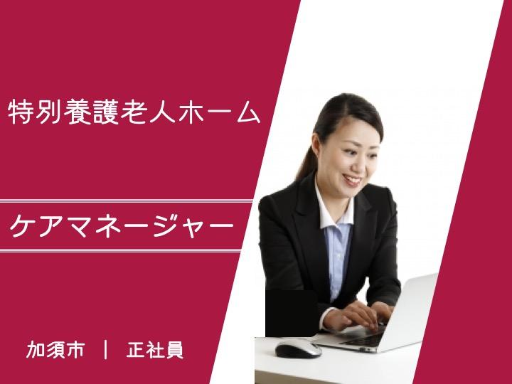 【加須市】特別養護老人ホームのケアマネ【JOB ID:919-4-cm-f-cm-nor】 イメージ