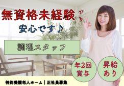 【加須市】特別養護老人ホーム調理スタッフ【JOB ID:919-4-et-f-ms-nor】 イメージ