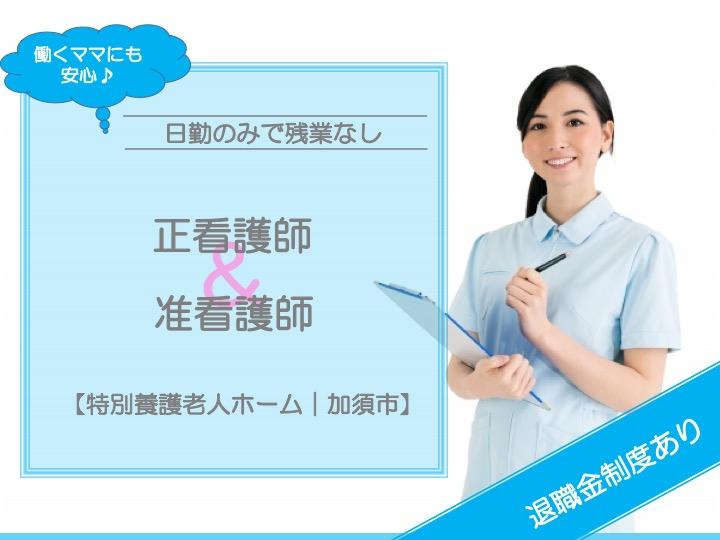【加須市】特別養護老人ホームの看護職員【JOB ID:919-4-ns-f-jn-nor】 イメージ
