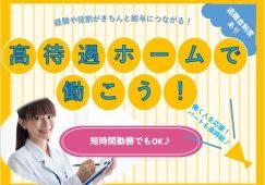 【加須市】特別養護老人ホームの看護スタッフ【JOB ID:919-4-ns-p-jn-nor】 イメージ
