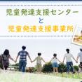 児童発達支援センターと児童発達支援事業所 イメージ