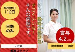 【加須市】病院の准看護スタッフ【JOB ID:922-4-ns-f-jn-nor】 イメージ