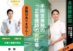 【加須市】病院の看護スタッフ【JOB ID:922-4-ns-f-ns-nor】 イメージ