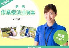【加須市】病院の機能訓練指導員【JOB ID:922-5-kk-f-ot-nor】 イメージ