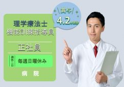 【加須市】病院の機能訓練指導員【JOB ID:922-5-kk-f-pt-nor】 イメージ