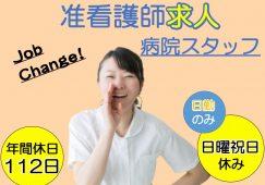 【加須市】病院の准看護師【JOB ID:922-5-ns-f-jn-nor】 イメージ