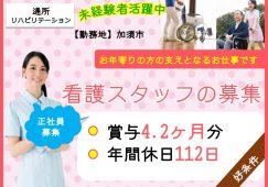 【加須市】病院の看護スタッフ【JOB ID:922-5-ns-f-ns-nor】 イメージ