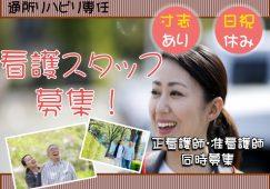 【加須市】病院の看護スタッフ【JOB ID:922-5-ns-p-jn-nor】 イメージ