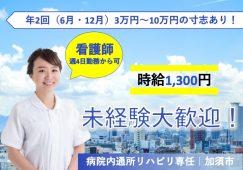 【加須市】病院の看護スタッフ【JOB ID:922-5-ns-p-ns-nor】 イメージ