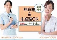 【吾妻郡草津町】病院の看護補助【JOB ID:951-1-ch-p-ms-nor】 イメージ
