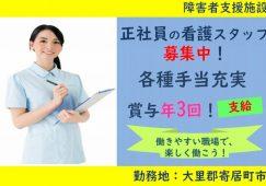 【大里郡寄居町】障害児入所施設の看護スタッフ【JOB ID:972-1-ns-f-jn-bbb】 イメージ