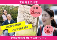 【渋川市】知的障害者施設の生活支援員【JOB ID:933-4-ss-f-ms-nor】 イメージ