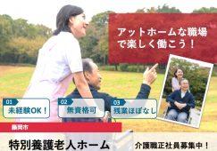 【高崎市】特別養護老人ホームの介護スタッフ【JOB ID:579-2-ca-f-ms-aaa】 イメージ