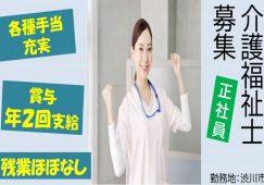 【渋川市】特別養護老人ホームの介護スタッフ【JOB ID:680-1-ca-f-kh-aaa】 イメージ