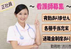【渋川市】特別養護老人ホームの看護スタッフ【JOB ID:680-1-ns-fn-jn-bbb】 イメージ