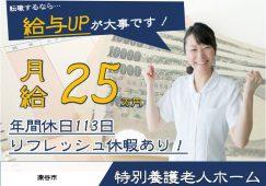 【深谷市】特別養護老人ホームの看護スタッフ【JOB ID:708-1-ns-f-jn-nor】 イメージ