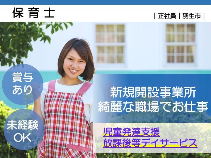 【羽生市】多機能型事業所の保育士【JOB ID:929-1-ss-f-ho-nor】 イメージ