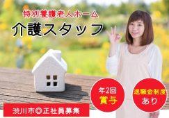 【渋川市】特別養護老人ホームの介護スタッフ【JOB ID:933-1-ca-f-ms-aaa】 イメージ