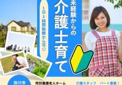 【渋川市】特別養護老人ホームの介護スタッフ【JOB ID:933-1-ca-p-ms-nor】 イメージ
