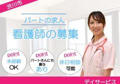 【渋川市】デイサービスの看護スタッフ【JOB ID:933-2-ns-p-jn-nor】 イメージ