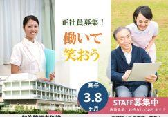 【渋川市】知的障害者施設の看護スタッフ【JOB ID:933-4-ns-f-jn-nor】 イメージ
