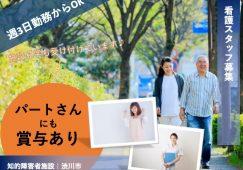 【渋川市】知的障害者施設の看護スタッフ【JOB ID:933-4-ns-p-jn-nor】 イメージ